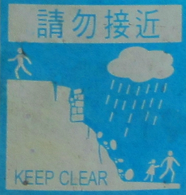 A crazy sign on the way up to the Big Buddha in Hong Kong, China